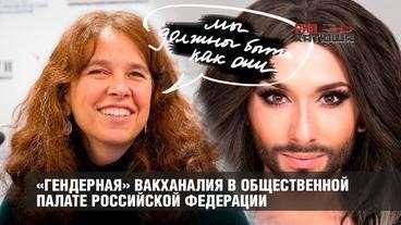 «Гендерная» вакханалия вырожденцев в Общественной палате РФ