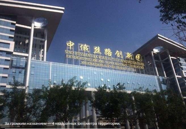 25. В КНР открылся первый русско-китайский инновационный парк Сделано у нас, политика, факты
