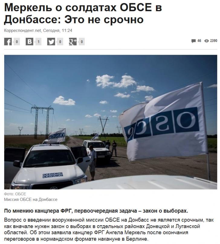 Меркель о солдатах ОБСЕ в Донбассе
