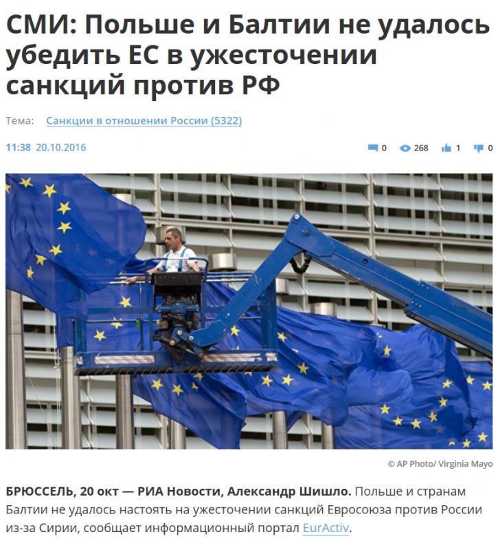 Польше и Балтии не удалось убедить ЕС в ужесточении санкций против РФ