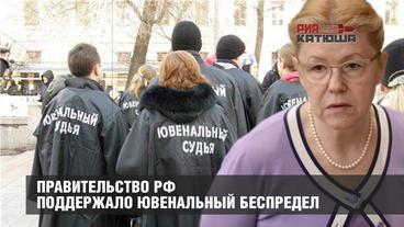 Правительство РФ поддержало ювенальный безпредел в стране