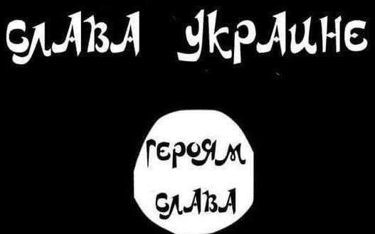 Духовные лидеры и ИГИЛ и УГИЛ собираются перестроить «извращённую» Европу каждый на свой манер…