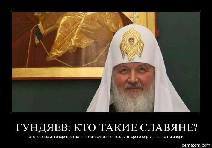 Картинки по запросу русофобия