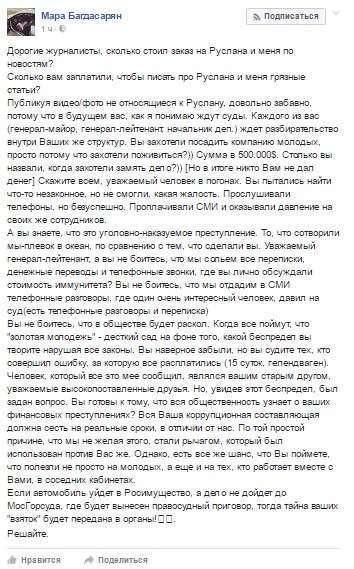 Если у Руслана Шамсуарова менты вымогали 500 тыс. баксов, и есть запись этого, то скроро ждём маски-шоу