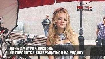 Дочь Дмитрия Пескова Елизавета не торопится возвращаться на Родину