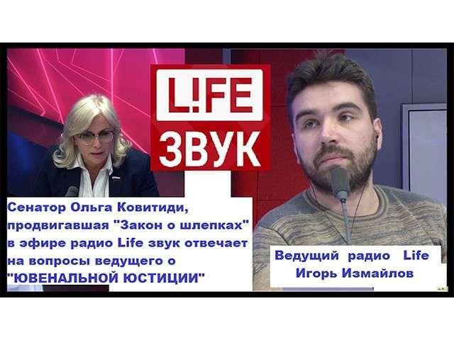 Нерусская сенаторша Ольга Ковитиди вышла из себя в радиоэфире с Игорем Измайловым