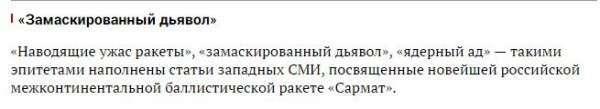 «Сатана», «Адмирал Кузнецов» и другие пугалки для дебилов из НАТО