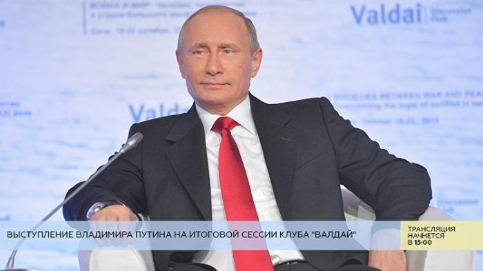 Президент России Владимир Путин принимает участие в итоговой сессии международного клуба «Валдай» в Сочи