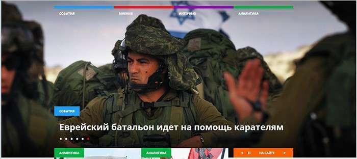 Еврейский батальон идет на помощь украинским карателям