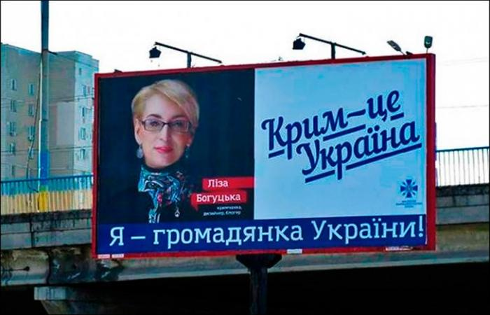 Внезапное прозрение и «покаяние» беглой крымчанки Лизы Богуцкой