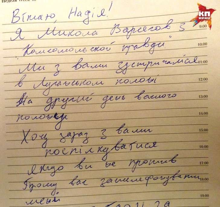 То, что Николай Варсегов передал Савченко на глазах украинских журналистов, не было ФСБшной шифровкой, просто предложение встретиться. Фото: Николай ВАРСЕГОВ