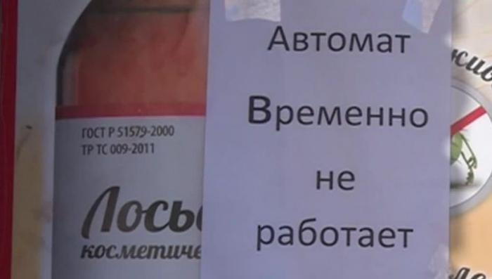 Жители Забайкалья объявили войну «алкоматам»