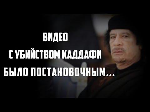 Видео с убийством Муаммара Каддафи было постановочным