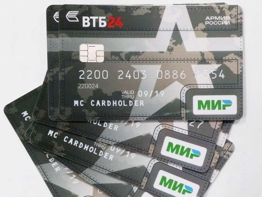 Сберегательный банк приступил квыдаче платежных карт «Мир»