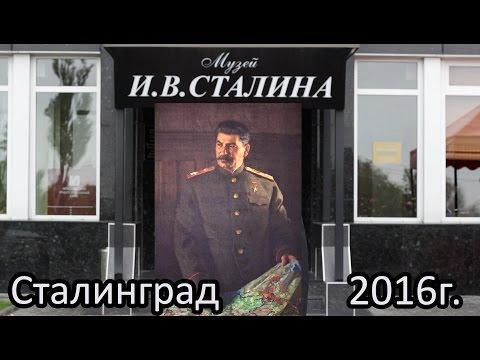 Музей Иосифа Сталина, основанный Василием Бухтиенко на Мамаевом Кургане в Волгограде