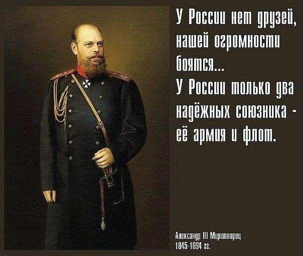 Как император Александр III с Европой разговаривал