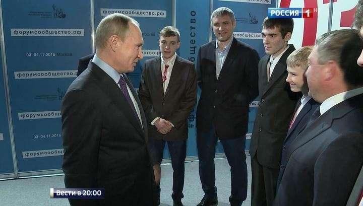Владимир Путин пообщался с людьми, которые делают добрые дела