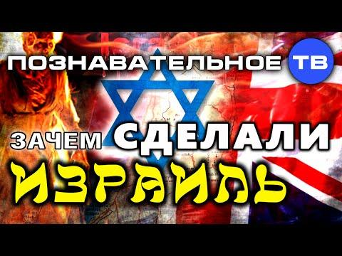 Причины появления на Ближнем Востоке иудейского государства Израиль