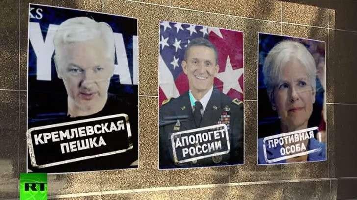«Американская» команда Путина: в ком штаб Клинтонши увидел агентов Москвы