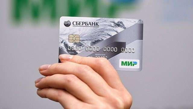 Сбербанк начал эмиссию пластиковых карт «МИР»