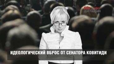 Ольга Ковитиди - просто флюгер или скрытый враг в Совете Федерации?