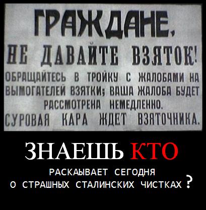 stalinskie-repressii-i-vzyatki