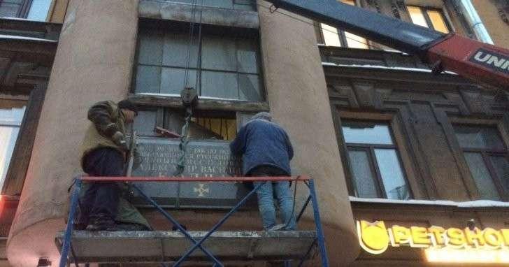 ВПетербурге установили мемориальную доску Колчаку