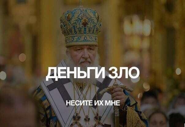 Миф о духовном возрождении России идёт от матёрых попов
