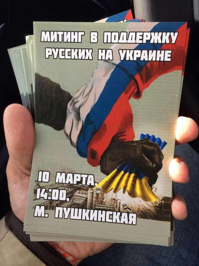 Митинг в Москве в поддержку русских в Украине