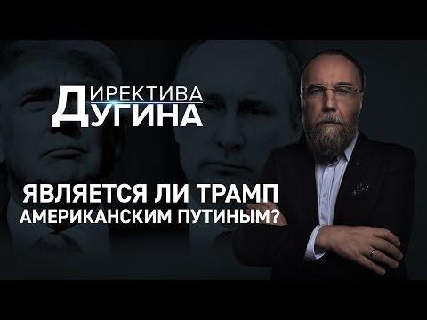 Антилиберальный поворот: является ли Трамп американским Путиным?