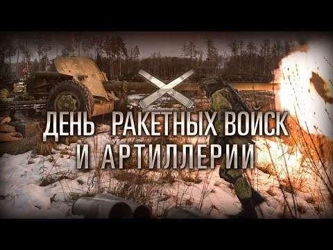 Сегодня - 19 ноября - День ракетных войск и артиллерии Русской Армии