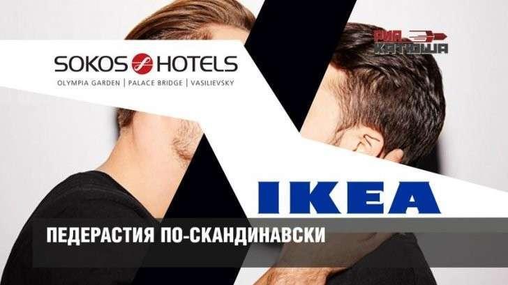 Финские и шведские компании помогают пропаганде половых извращений в России