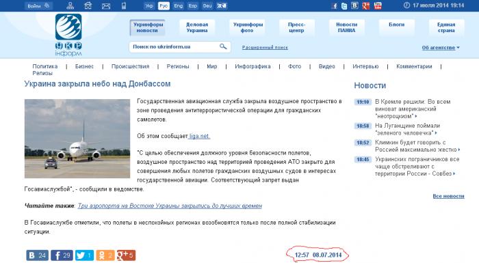 Первый анализ информации об упавшем на Украине Боинге