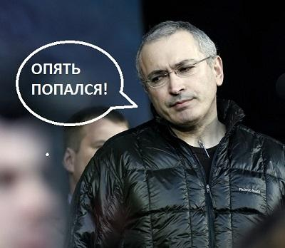 Ходорковский снова попался на отмывании денег. На этот раз в Ирландии