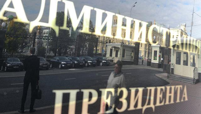 Журналисты узнали о планах реформирования администрации президента России