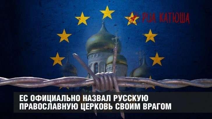 Паразиты из ЕС официально назвали паразитов из РПЦ своими врагами