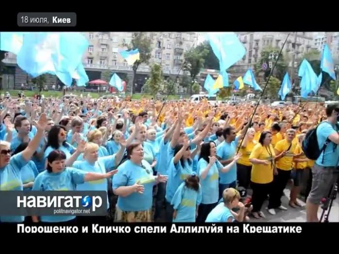 В Киеве на Крещатике сектанты спели для Порошенко и Кличко «Аллилуйя»