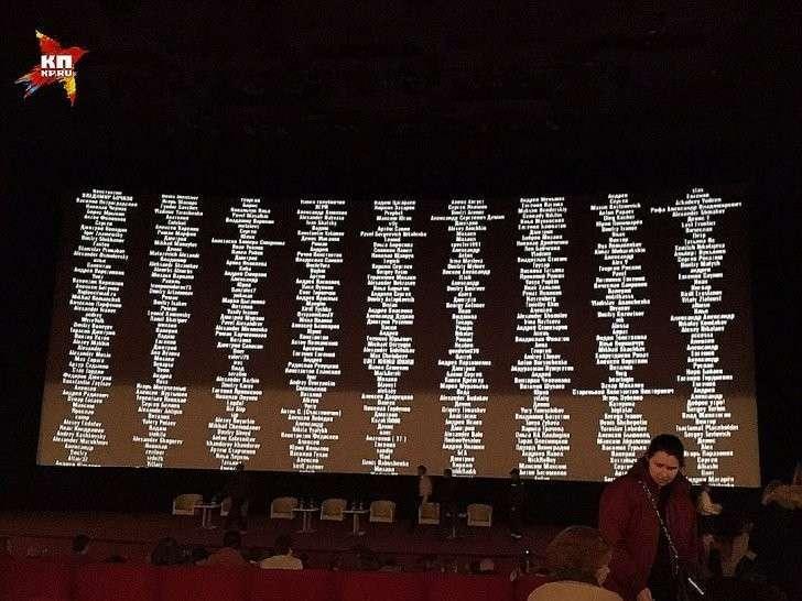 Фильм заканчивается кадрами с именами людей, что собрали деньги на народный фильм Фото: Александр БОЙКО