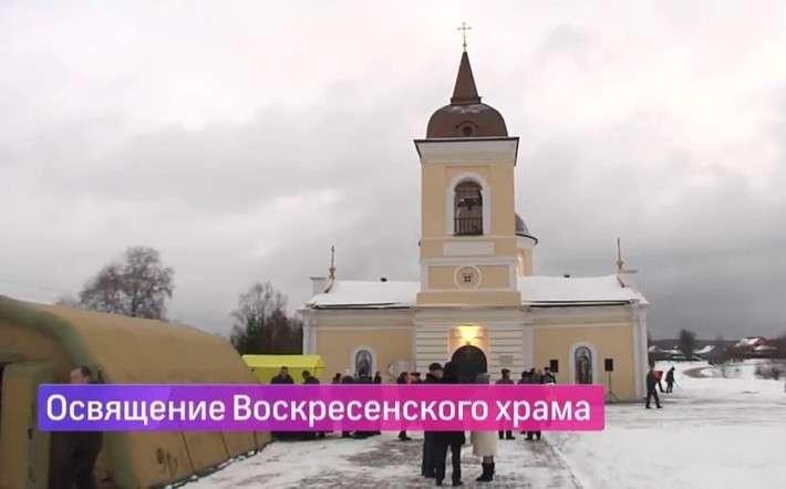 В 44. Московской области после реставраци открыт Воскресенский храм (XVIII век) политика, факты