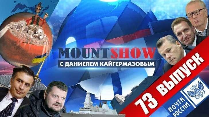 Mount Show с Даниелем Кайгермазовым N73. Миссия «Табор уходит на Марс» провалена. Виновата Россия