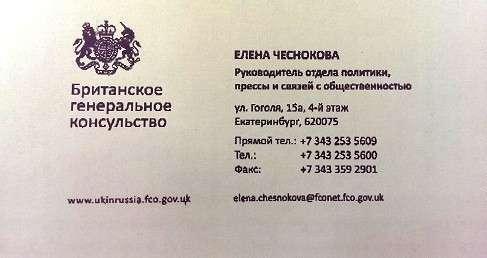 Тайный визит посла Великобритании в Екатеринбург. Сколько времени осталось до Майдана на Урале?