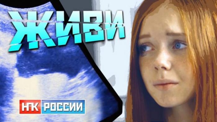 Короткометражный фильм «Живи» о ежегодных убийствах миллионов русских детей