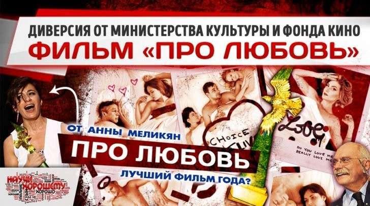 film pro lyubov diversiya ot ministerstva kultury i fonda kino Главные кинопремии России: За что их вручают?