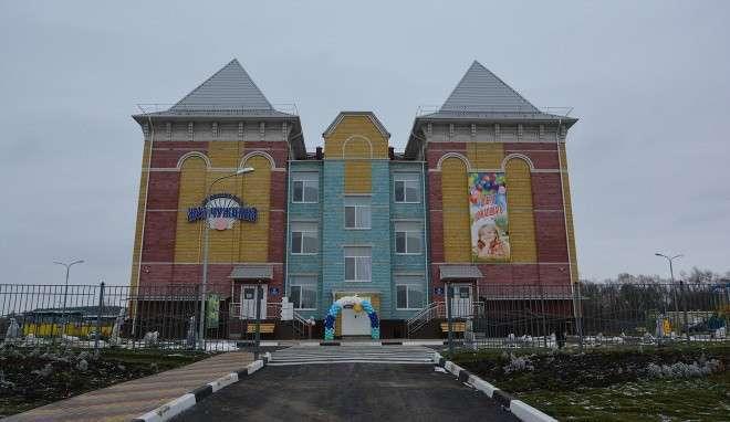 В Белгородской области открыт детский сад «Жемчужинка» на 220 мест