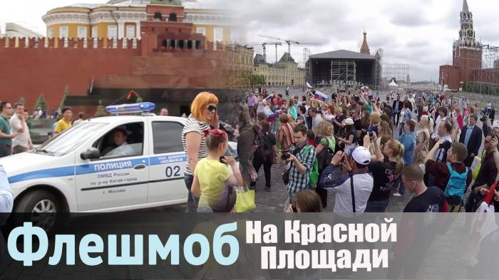 Гимн России! Исполняет народ на Красной площади. Аж дух захватывает