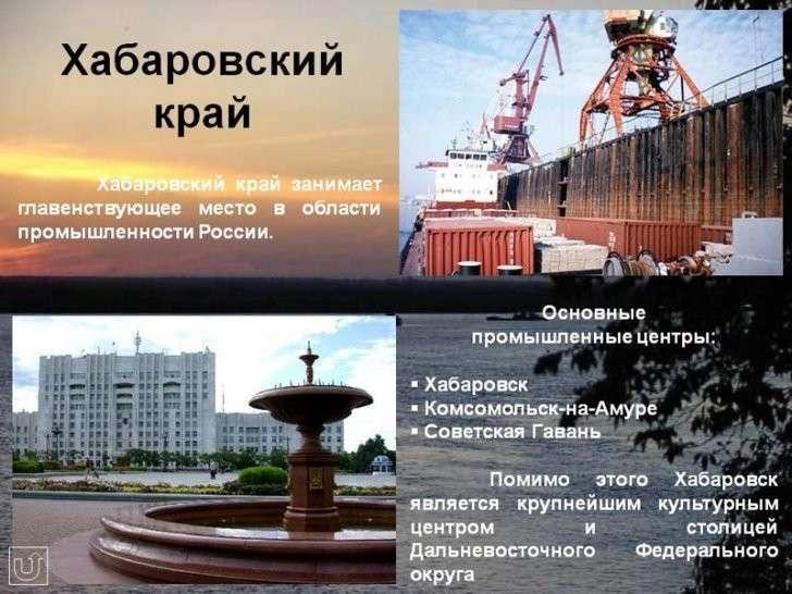 10. Пошла в рост промышленность Хабаровского края Сделано у нас, политика, факты
