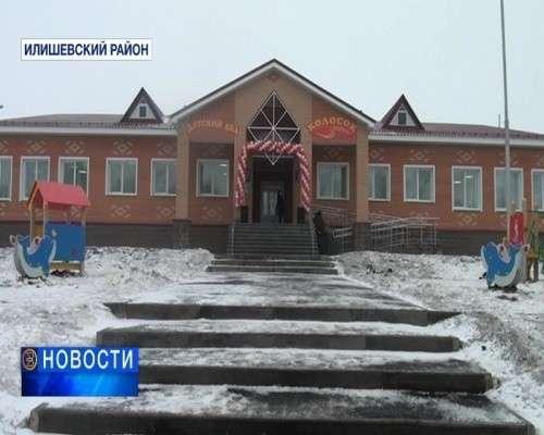 1. В Башкирии открыли сельский детский сад Сделано у нас, политика, факты