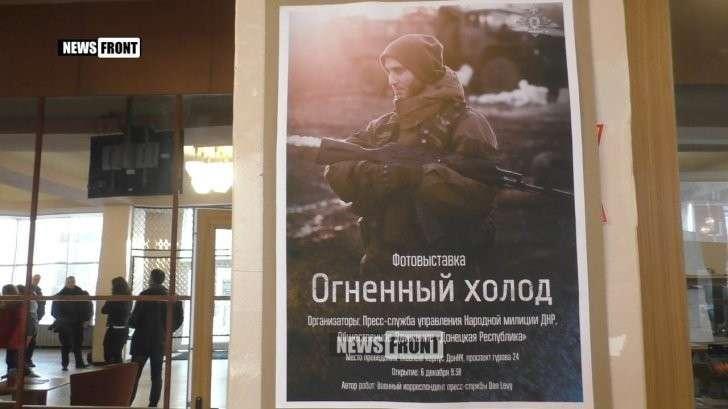 Война в объективе: уникальная фотовыставка в Донецком университете