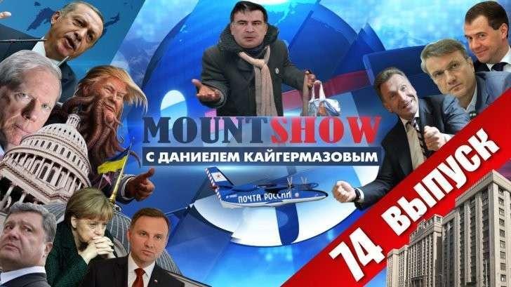 Mount Show с Даниелем Кайгермазовым N74. Саакашвили и сборы средств на его РУХлядь