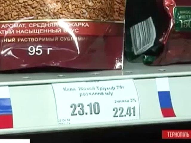 В западно-украинском Тернополе российские продукты будут лежать на отдельных полках